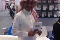 ناصر القصبي يحمل كتاب زوجته بدرية بشر